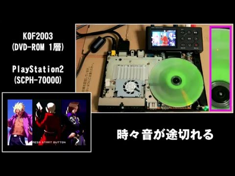 PS2本体の読取不良でロード時間が長い例 [SCPH-70000]