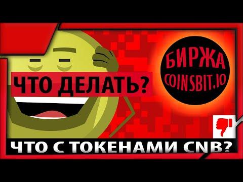 Биржа Coinsbit.io | Что с токенами CNB | Что делать?