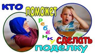 Самое смешное видео Кто сделает поделку с ребенком Настя и Вова Помоги ребенку