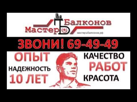 Рекламный ролик компании Мастер Балконов Оренбург