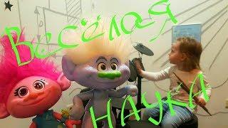 Ксюша и Тролли Розочка и Алмаз в музее Веселая наука Познавательное видео для детей