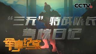 """《军事纪实》 20191105 """"三无""""特战队长考核日记  CCTV军事"""
