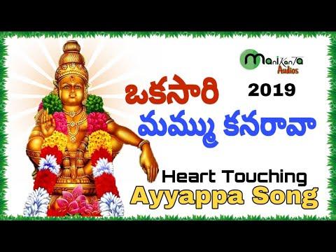 super-hit-ayyappa-song---ramana-guru-swamy-ayyappa-songs---manikanta-audios---nallani-maygam