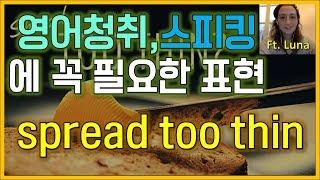 ★spread too thin★ 청취/스피킹에 꼭 필요한 원어민 표현 ft. Luna
