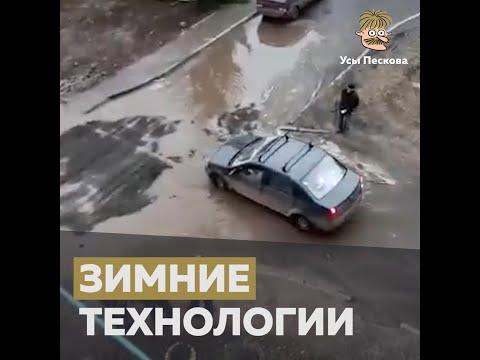 Зимние технологии
