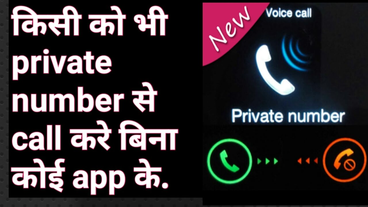 Private number se call kaise kare bina koi app ke? how to call unknown  number without app  by Tech Narmis