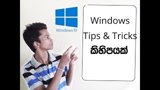 Best Windows 10 Tips & Tricks sinhala