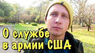 ПРАВДА о службе в армии США от русского. 5000 долларов в месяц реально?