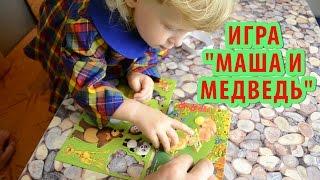 ИГРА МАША И МЕДВЕДЬ для детей. Раннее развитие ребенка – изучаем животных, развиваем внимательность.(, 2016-08-16T14:41:49.000Z)