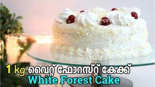 1 kg വററ ഫറസററ കകക ഏററവ എളപപതതൽ  1 Kg White Forest Cake Recipe  Birthday Cake