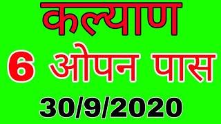 KALYAN MATKA 30/9/2020 | जबरदस्त ट्रिक | Luck satta matka trick | Sattamatka | कल्याण | Kalyan