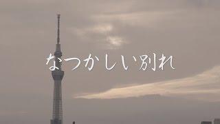 『なつかしい別れ』予告編 - OPTLAND ENTERTAINMENT JAPAN