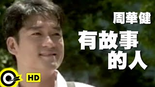Baixar 周華健 Wakin Chau【有故事的人 A man with stories】Official Music Video