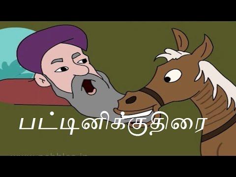 பட்டினிக்குதிரை | Hungry Horse ( Tamil Stories) | Tenali Raman Stories For Kids