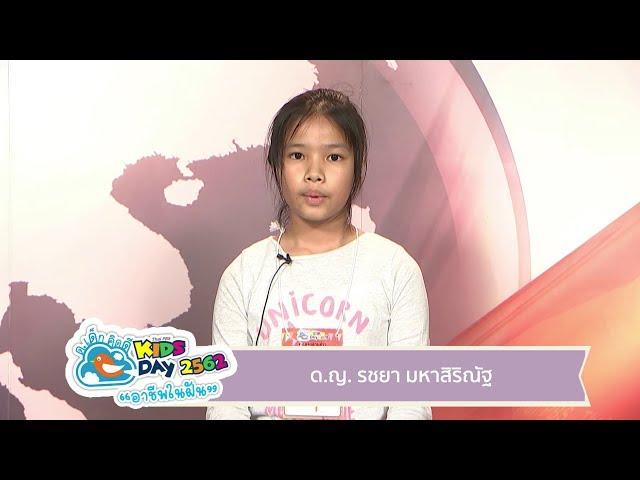 ด.ญ.รชยา มหาสิริณัฐ  ผู้ประกาศข่าวรุ่นเยาว์ คิดส์ทันข่าว ThaiPBS Kids Day 2019