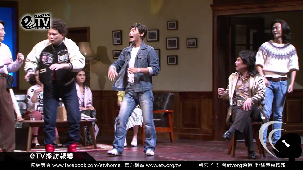 舞臺劇《同學會》精彩搶先看 - YouTube