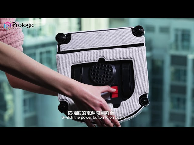 Prologic Robotics V-MOTION 900 抹窗機械人(V900)使用説眀