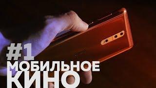 Азбука мобильного кино | Выпуск 1 из 10