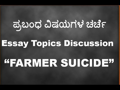 essay on farmers suiciding in karnataka