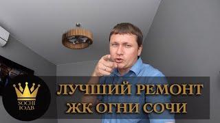 Ta'mirlash eng yaxshi Sochi maqsadida qanday - usta, men tavsiya qilaman!!! SOCHI-YUDV  LCD Sochi Sochi ham   Xonadonlar