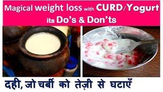 दही, जो चर्बी को तेज़ी से घटाएँ, Magical weight loss with CURD, Yogurt, Its Do's & Don'ts