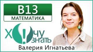 B13 по Математике Тренировочный ЕГЭ 2013 (22.11) Видеоурок