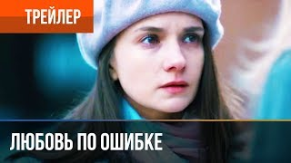 Любовь по ошибке 2018 | Трейлер 5 / 2018 / Мелодрама / Премьера