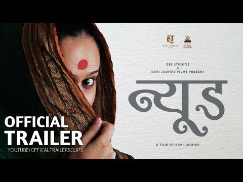 NUDE  Trailer 2018  Ravi Jadhav  Zee Studios  Marathi Movie Trailer