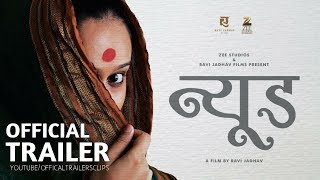Video NUDE Official Trailer (2018) | Ravi Jadhav | Zee Studios | Marathi Movie Trailer download MP3, 3GP, MP4, WEBM, AVI, FLV November 2018