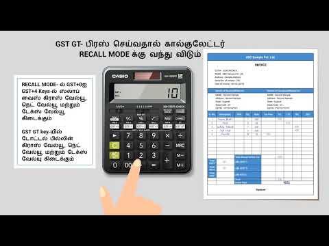Make GST Invoice Using Casio GST Calculator - MJ-120GST (Tamil)
