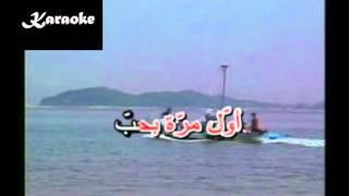 Arabic Karaoke ba3tereflik wael kfoury