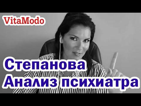 Вероника Степанова обзор вместе со Зрителями! ВЕДУЩИЙ ВРАЧ ПСИХИАТР АНДРИС САУЛИТИС!