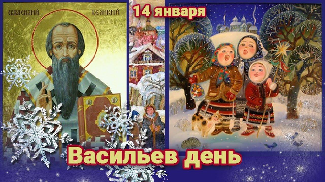 площадь поздравление старый новый год святой василий сможете найти