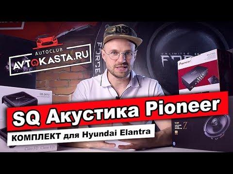 SQ Акустика Pioneer / Обзор Комплекта для новой Hyundai Elantra