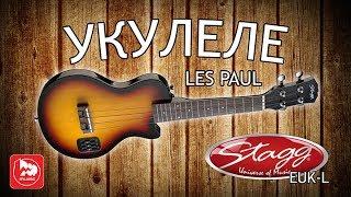 Электроукулеле Les Paul, как звучит с гитарным overdrive