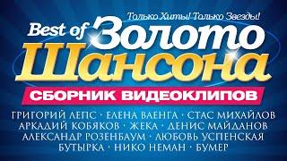 ЗОЛОТО ШАНСОНА 2016 / СБОРНИК ВИДЕОКЛИПОВ