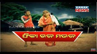 Low Key Raja Celebration: Loka Nakali Katha Asali   Kanak News