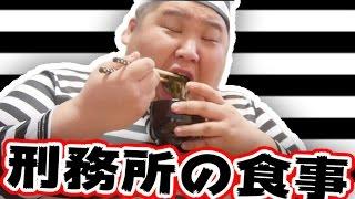 日本の刑務所の食事を再現してみたら意外な結果に。。。