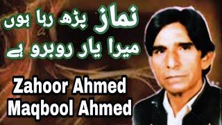 Download MAIN NIMAZ PARH RAHA HON MERA YAR & ZAHOOR AHMAD MAQBOOL AHMAD QAWWAL Mp3