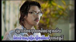 Kmean sit sombey call Keo Veasna Karaoke