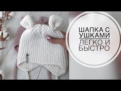 Шапка малышу спицами с ушками и завязками