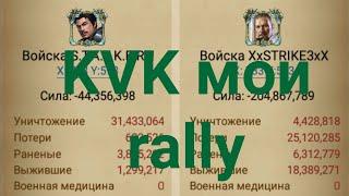 Разбор KVK!!! Ещё rally ещё rally