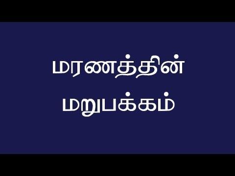 Maranathin Marupakkam - Life after death - Tamil version