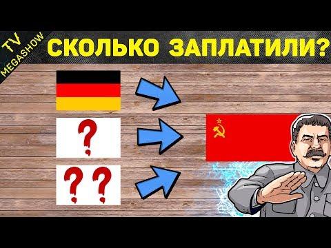 Кто, кому и сколько заплатил после Второй Мировой?