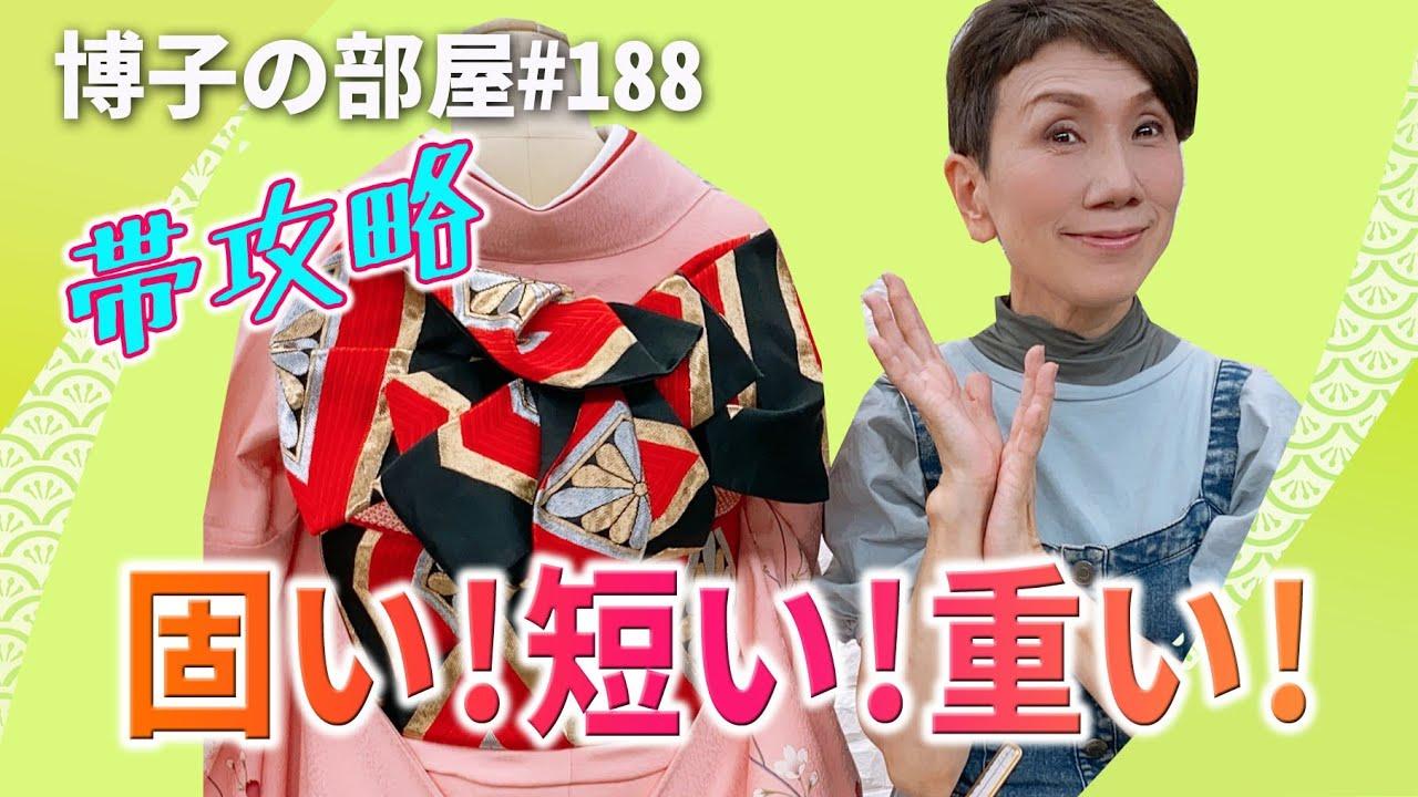 【博子の部屋#188】帯攻略するぞ!固い!短い!重い!!