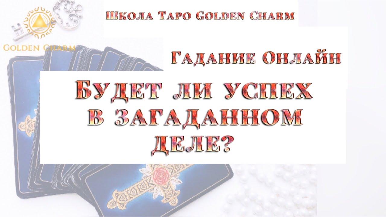 Будет ли успех в загаданном деле? ОНЛАЙН ГАДАНИЕ/ Школа Таро Golden Charm