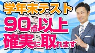 高校入試 #面接 〜道山ケイ 友達募集中〜 ☆さらに詳しい!!学年末テスト...