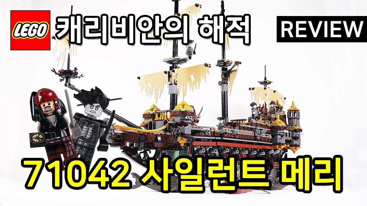 8743be5679d 레고 캐리비안의 해적 71042 사일런트 메리 리뷰 - 에누리 쇼핑지식 > 에누리TV