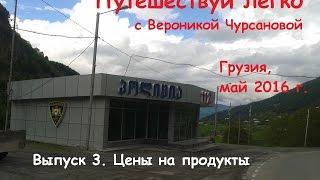 Цены на продукты  в Тбилиси в мае(Сколько стоит клубника в Грузии? Что такое