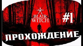 Blair Witch #1 : Чет, как то вообще не страшно!!!